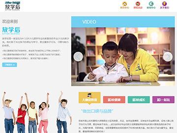 武汉放学后响应式网站建设