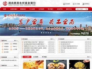 湖南桃源农商银行响应式网站建设