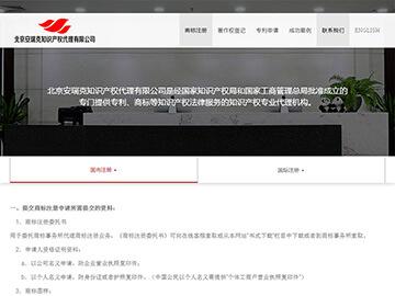 北京安瑞克中英文自适应网站制作