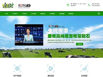 内蒙古康牧响应式网站建设